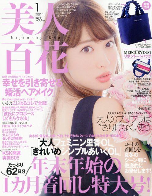 「美人百花 2017年1月号」表紙:小嶋陽菜(AKB48) [12/12発売]