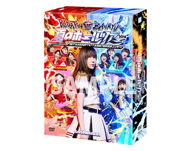 「HKT48夏のホールツアー2016 〜HKTがAKB48グループを離脱?国民投票コンサート〜」DVD&Blu-ray化!明日発売!