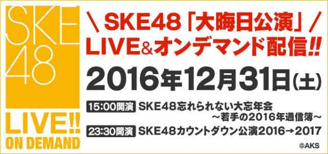 DMM「SKE48 忘れられない大忘年会」「カウントダウン公演2016→2017」ライブ配信! [12/31 15:00~ / 23:30~]