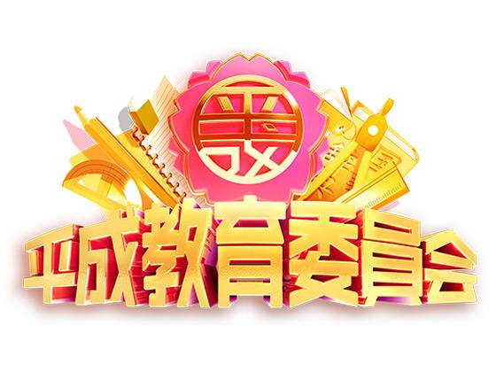 「平成教育委員会2017 元日スペシャル」出演:松井玲奈 [1/1 21:00~]
