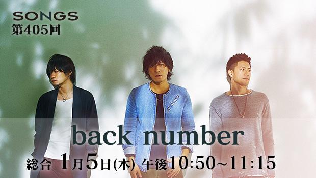 「SONGS」back number ~共感を呼ぶリアルソング~ 出演:高橋みなみ [1/5 22:50~]