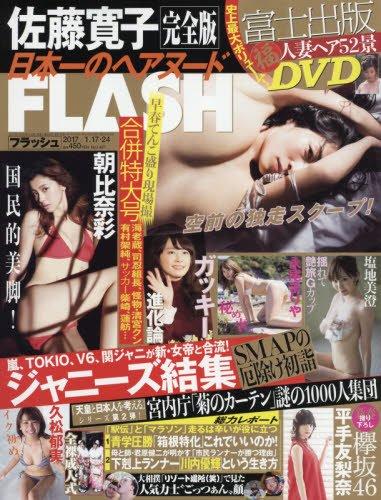 「FLASH 2017年1月24日号」本日発売! 掲載:永尾まりや