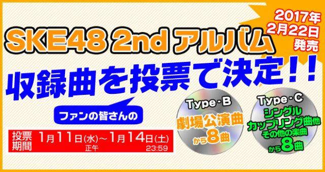 SKE48 2ndアルバム、収録曲をファン投票で決定!
