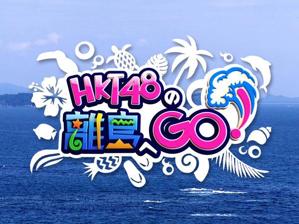 「HKT48の離島へGO!」総集編(最終回) [3/25 11:45~]