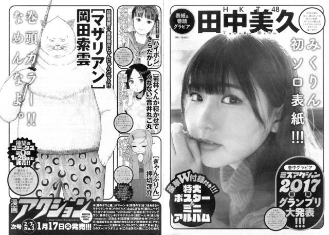 「漫画アクション 2017年 No.3」表紙:田中美久(HKT48)<初ソロ表紙!> [1/17発売]