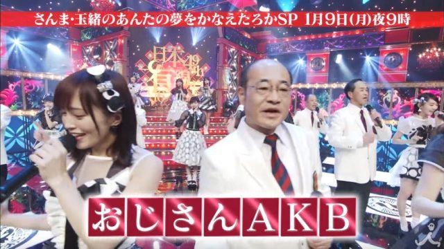 「さんま・玉緒のお年玉 あんたの夢をかなえたろかSP」出演:AKB48、乃木坂46 [1/9 21:00~]