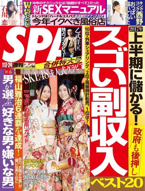 「週刊SPA! 2017年1月24日号」本日発売! 表紙:古畑奈和・松井珠理奈(SKE48)