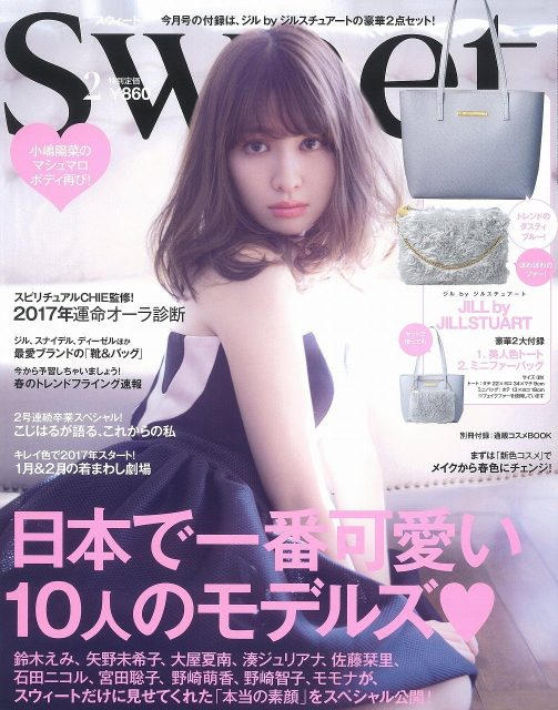 「Sweet 2017年2月号」表紙:小嶋陽菜(AKB48) <こじはるが語る、これからの私> [1/12発売]