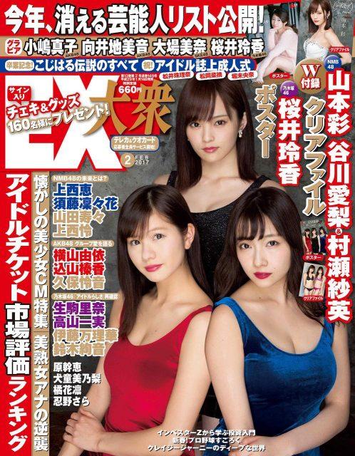 EX大衆 2017年2月号