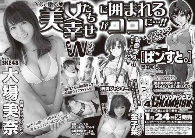 「ヤングチャンピオン 2017年 No.4」表紙:大場美奈(SKE48) / グラビア:金子栞 [1/24発売]