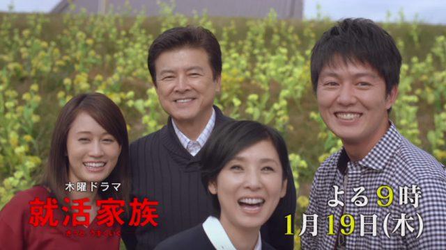 [予告動画] 「就活家族 ~きっと、うまくいく~」第2話 出演:前田敦子 [1/19 21:00〜]