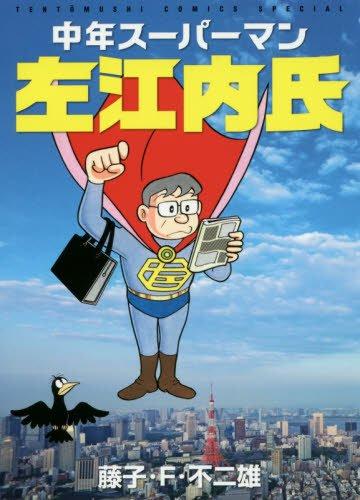 中年スーパーマン左江内氏 [コミック]