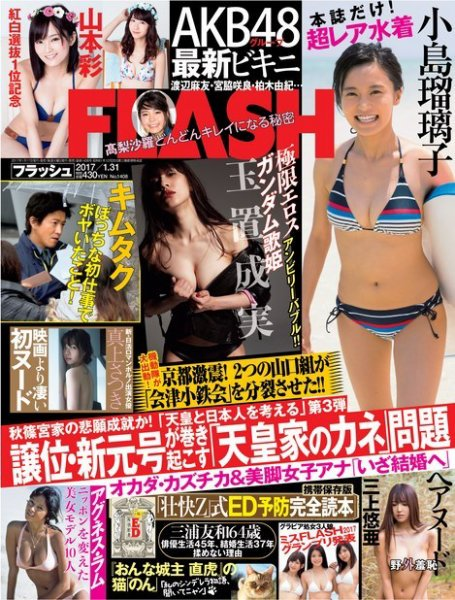 FLASH(フラッシュ) No.1408 2017年1月31日号
