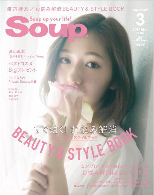 Soup.(スープ) 2017年3月号