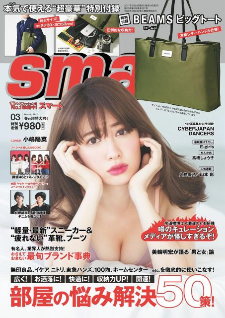 「smart 2017年3月号」本日発売! 表紙:小嶋陽菜(AKB48)