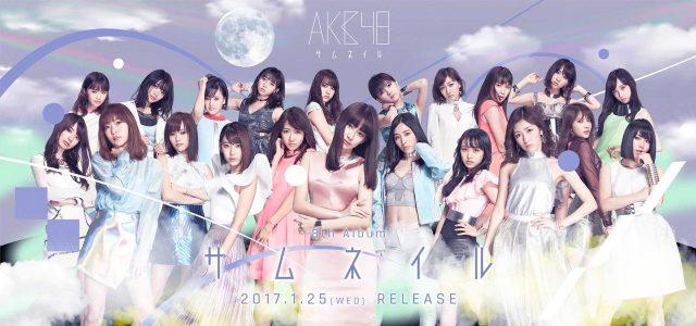 AKB48 8thアルバム「サムネイル」特設サイトオープン!
