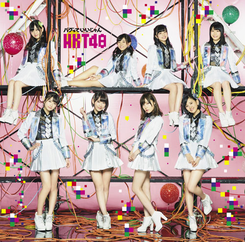 HKT48 9thシングル「バグっていいじゃん」