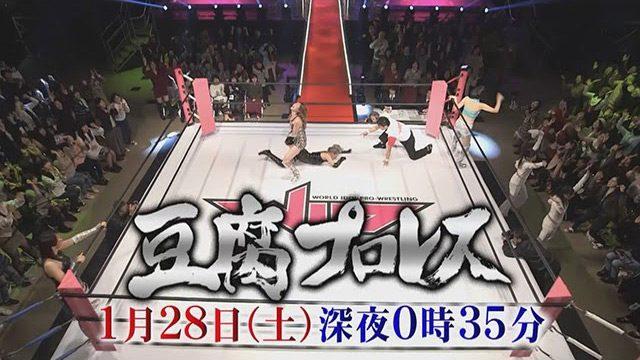 【予告動画】「豆腐プロレス」第2話:伝説のトレーナー(?)を味方にしろ! [1/28 24:35~]