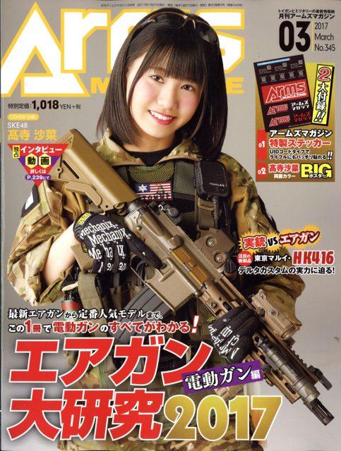 Arms MAGAZINE(アームズマガジン) 2017年3月号