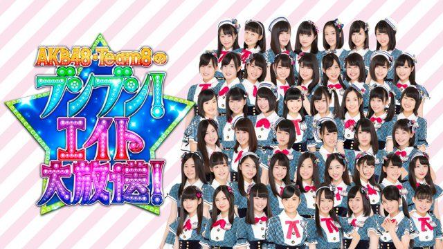 「AKB48 Team8のブンブン!エイト大放送!」足の臭そうな人1位決定!弾き語りコントでスター誕生! [2/17 25:50~]