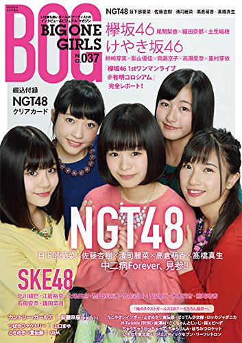 BIG ONE GIRLS No.37 2017年2月号