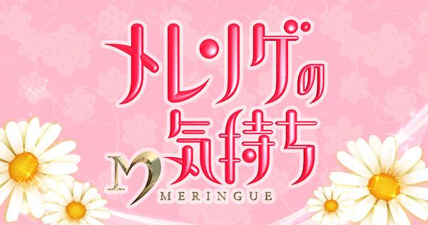 「メレンゲの気持ち」秘蔵トークSP!HKT48指原莉乃のタイプはニート!? [1/28 12:00~]