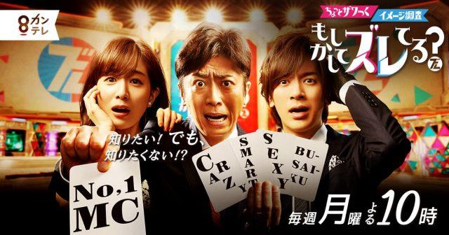 「もしかしてズレてる?」出演:山田菜々 * 美のカリスマツートップがTV初共演! [12/11 22:00~]