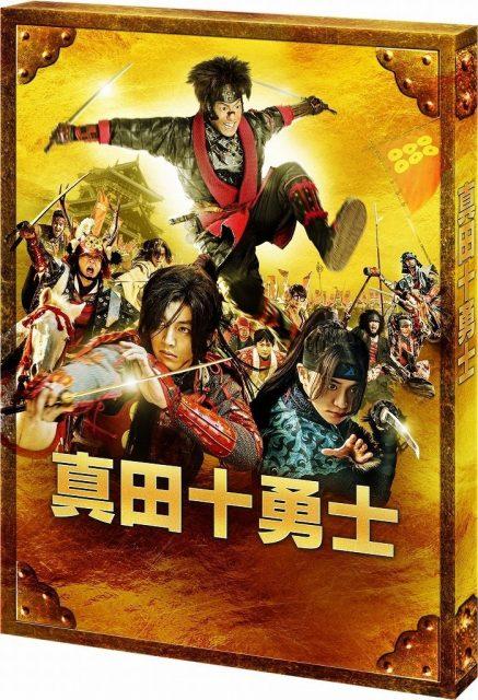 映画 真田十勇士 [Blu-ray][DVD]