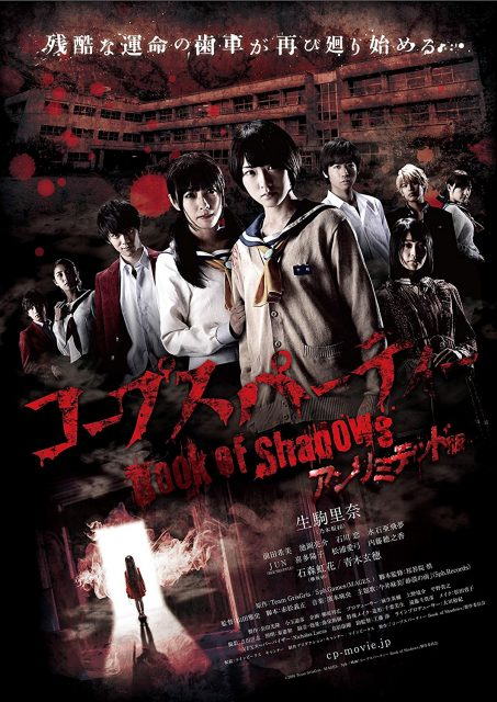 コープスパーティー Book of Shadows アンリミテッド版 [DVD][Blu-ray]