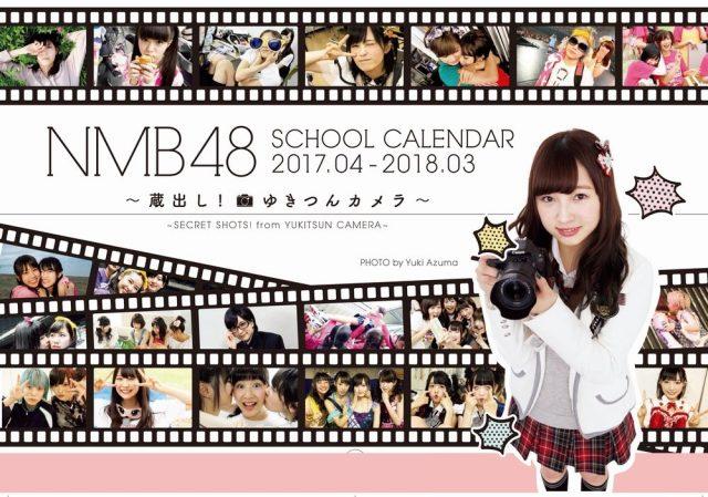 NMB48スクールカレンダー 2017-2018 – 蔵出し!ゆきつんカメラ