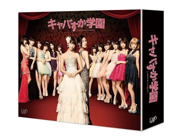 AKB48グループドラマ「キャバすか学園」DVD&Blu-ray化!4/28発売!