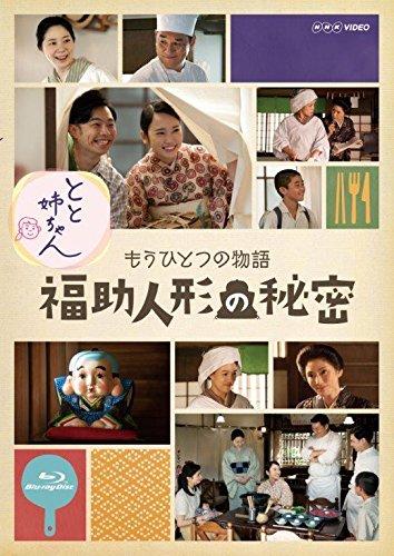 川栄李奈出演ドラマ「とと姉ちゃん もうひとつの物語 福助人形の秘密」DVD&Blu-ray化!明日発売!