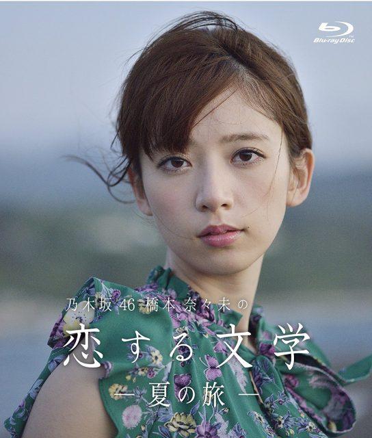 乃木坂46 橋本奈々未の恋する文学 – 夏の旅 – [DVD][Blu-ray]