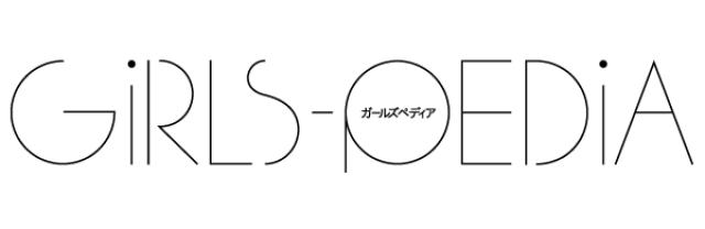 「GIRLS-PEDIA 2018 WINTER」表紙:白間美瑠・加藤夕夏・大段舞依・水田詩織(NMB48) [2/14発売]