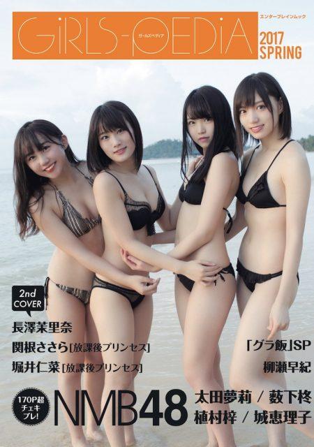 「GIRLS-PEDIA 2017 SPRING」表紙:太田夢莉・薮下柊・植村梓・城恵理子(NMB48) [2/14発売]