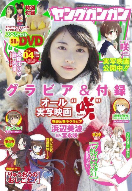 「ヤングガンガン 2017年 No.4」明日発売! 巻末グラビア:永尾まりや