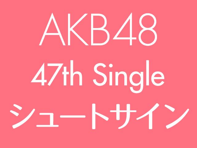 AKB48 47thシングル「シュートサイン」3/15発売決定!センターは小嶋陽菜! <予約開始>