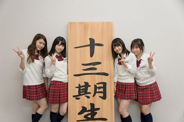 「AKB48 ネ申テレビ シーズン24」Vol.1 暗記道 ~13期生vs15期生~ [2/5 18:00~]