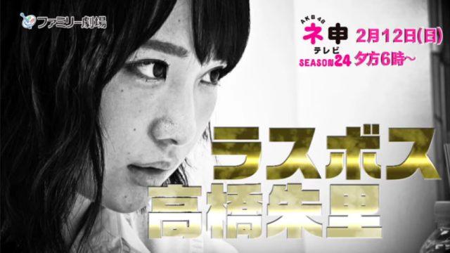 [予告動画]「AKB48 ネ申テレビ シーズン24」Vol.2 暗記道 ~12期生vs13期生生~ [2/12 18:00~]