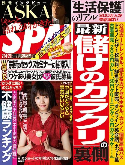 「週刊SPA! 2017年2月21日号」本日発売! 表紙:島崎遥香