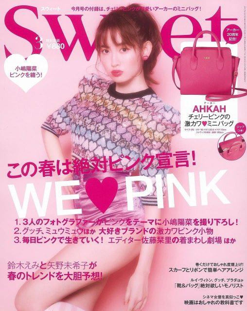 「Sweet 2017年3月号」本日発売! 表紙:小嶋陽菜(AKB48)