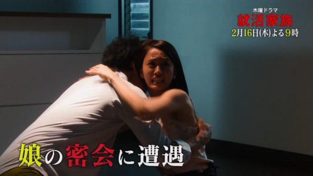 【予告動画】「就活家族 ~きっと、うまくいく~」第6話:娘の密会に遭遇…セクハラで家庭崩壊… [2/16 21:00〜]