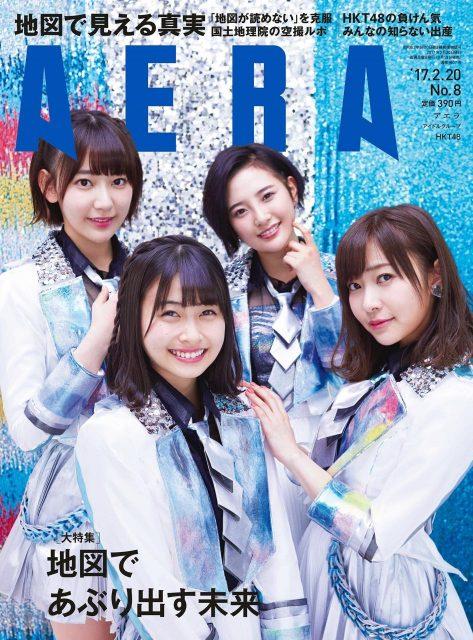 AERA(アエラ) No.8 2017年2月20日号