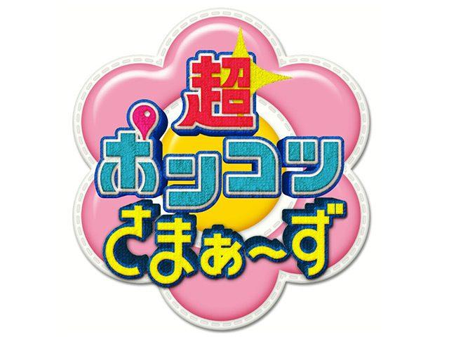 「超ポンコツさまぁ〜ず」ついに感動!?の最終回 出演:山内鈴蘭(SKE48) [3/25 18:00~]