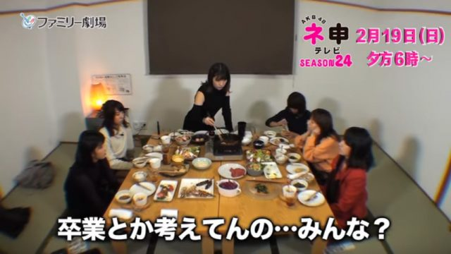 [予告動画]「AKB48 ネ申テレビ シーズン24」Vol.3 9期会 [2/19 18:00~]