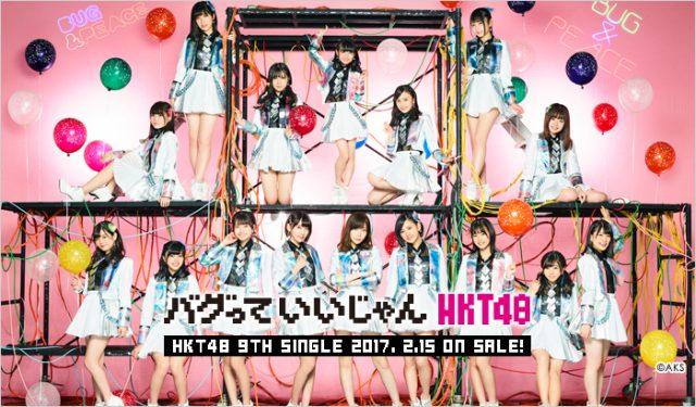 HKT48 9thシングル「バグっていいじゃん」初日18.6万枚!初登場首位!