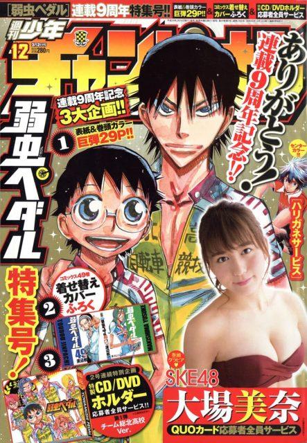週刊少年チャンピオン No.12 2017年3月2日号