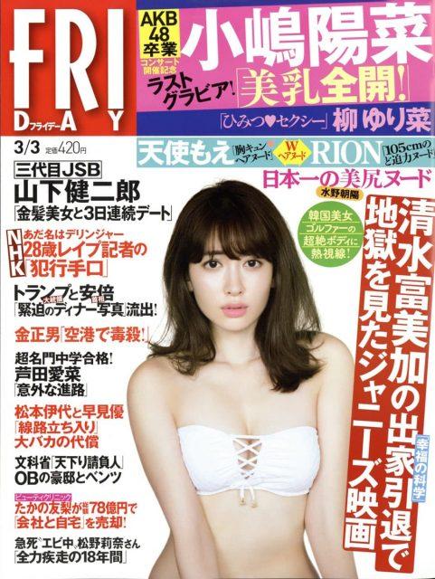「FRIDAY(フライデー) 2017年3月3日号」本日発売! 表紙:小嶋陽菜(AKB48)