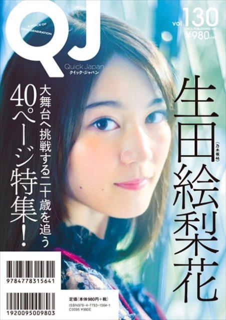 Quick Japan(クイック・ジャパン) vol.130