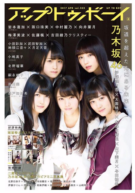 「アップトゥボーイ 2017年4月号」グラビア:小嶋真子(AKB48) 北野瑠華(SKE48) ほか [2/23発売]